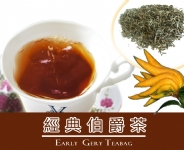 經典伯爵茶 Earl Grey Black Tea