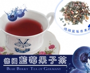 藍莓果子茶 Blueberry Fruit Tea-Grain