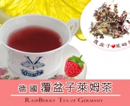 德國覆盆子萊姆茶 Raspberry Lime Tea-Grain